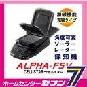 ソーラー レーダー探知機 セルスター ALPHA-F5V alphaf5v[角度可変 アルファシリーズ 無線機能充実タイプ csllstar セキュリティ セーフティ]