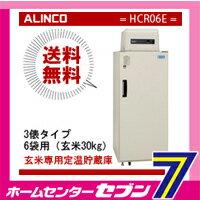 <送料無料>玄米低温貯蔵庫「米っとさん」HCR-06E【メーカー直送:代引き不可】<玄関渡し・設置は致しません><北海道、沖縄、離島は送料別途見積もりとなります。>