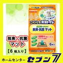 ニャンとも清潔トイレ脱臭・抗菌マット (6枚入り) 【nyan_mat】【RCP】