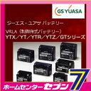 【送料無料】 バイク用バッテリー 制御弁式 GT7B-4 ジーエス・ユアサ [GT7B4 液入り充電済 オートバイ gsユアサ]【RCP】