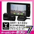【送料無料】 セパレートディスプレイ型  ドライブレコーダー GPS Gセンサー搭載 DRY-S100C ユピテル [DRYS100C ドラレコ yupiteru]【RCP】02P27May16