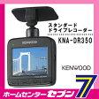 ショッピングドライブレコーダー 【送料無料】 ディスプレイ搭載 GPS内蔵 ドライブレコーダー KNA-DR350 ケンウッド [KNADR350 ドラレコ kenwood]【RCP】02P27May16