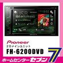 【送料無料】 パイオニア オーディオ 2DINメインユニット 6.2V型ワイドVGAモニター/DVD-V/VCD/CD/USB/チューナー・DSPメインユニット...