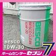 【送料無料】 ベスコ BESCO グリーン ディーゼルエンジンオイル 10W-30 (20L) いすゞ純正 [isuzu いすゞ エンジンオイル 20l缶 4サイクルディーゼルエンジン用]【RCP】