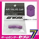 WORK ワーク エアバルブキャップ パープル 4個セット WORK [ホイールパーツ]【RCP】
