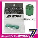 WORK ワーク エアバルブキャップ グリーン 4個セット WORK [ホイールパーツ]【RCP】