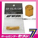 WORK ワーク エアバルブキャップ オレンジ 4個セット WORK [ホイールパーツ]【RCP】