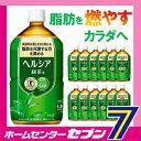 ヘルシア 緑茶 1l×12本【ケース販売】【1L 1ケース(12本入り)】