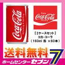 【コカコーラ】 160ml 60本 缶 【コカコーラ】 【2ケースセット】【送料無料】[コカ・コーラ ドリンク 飲料・ソフトドリンク]【RC...