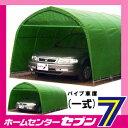 【送料無料】 パイプ車庫 一式 678M-MG(モスグリーン) 普通小型車用 埋め込み式