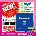 パナソニック バッテリー カオス N60B19R/C6 Panasonic【365日毎日出荷】【新品】【日本全国送料無料】【代引手数料無料】【廃バッテリー引取りサービス有り】[n60b19rc6 coas CAOS Blue Battery]【RCP】