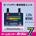安い!パナソニックバッテリー ライフウインクライフウインク LIFE WINK バッテリー寿命判定ユニット ベースユニット バッテリー 寿命 【RCP】