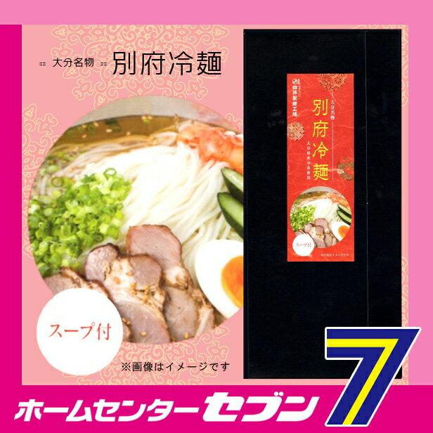 【送料無料】 別府冷麺 (274g×30) [麺類 大分県 物産 特産品 郷土料理 ケース販売]