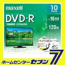 日立マクセル 録画用 DVD-R 標準120分 16倍速 CPRM プリンタブルホワイト 10枚パック DRD120WPE.10S