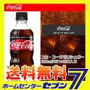 【2ケースセット】 コカ・コーラゼロシュガー 300mlPET [ケース販売 コカコーラ ドリンク 飲料 ソフトドリンク]