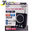 AM/FMスピーカーラジオ ER-SP39F ELPA [スピーカー]