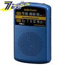 【ポイント10倍】AudioComm AM/FMポケットラジオ ブルー RAD-P135N-A オーム電機 [コンパクト 防災 03-5534]【ポイントUP:2021年4月9日pm20:00から4月16日am1:59まで】