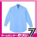 Zシャツ(長袖) サックス SS 68 コーコス信岡 [68 ビジネス ワイシャツ カジュアル]【RCP】