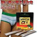 そそり立つ強さと硬さ!熱い夜を過ごすならマカ!!マカαプラス 2.5g×36包