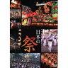 【ポイント10倍】TNA10 日本の祭り【ポイントアップ期間:2010年10月4日AM10時00分〜2010年10月7日PM23時59分】