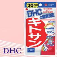 美容サプリキチンキトサン配合DHCキトサン20日分60粒ご注文数2個以上で送料無料代金引換不可/着日