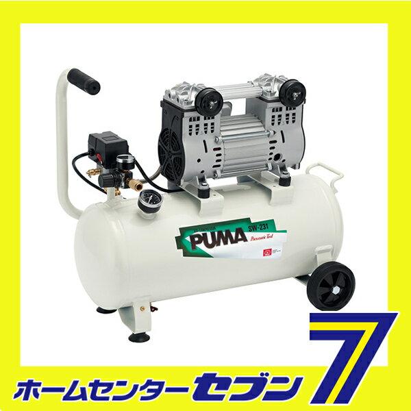 送料無料エアコンプレッサSW-231SW-L30LPF-01藤原産業[電動工具エアーツールコンプレッ