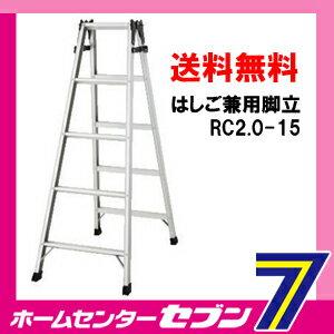【送料無料】はしご兼用脚立RC2.0-15【1.4m】[rc15 1台 はしご 脚立 アル…...:hc888:10009008