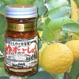 柚子胡椒 くしのの自家製 ゆずごしょう 極上(赤) 50g *くしの農園*【RCP】