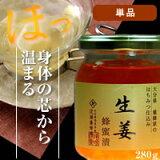 生姜蜂蜜漬 280g(単品)はちみつ ハチミツ 近藤養蜂場 【RCP】