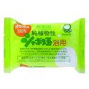 【ボディ用石けん】シャボン玉石けん 純植物性シャボン玉浴用 100g【RCP】