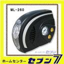 【送料無料】大自工業 エア-コンプレッサ- ML-260≪メルテック DC12V 電動 空気入れ 自動車 タイヤ≫【RCP】