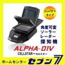 ソーラー レーダー探知機 セルスター ALPHA-D1V alphad1v[角度可変 アルファシリーズ コンパクトタイプ csllstar セキュリティ セーフティ]