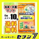 ニャンとも清潔トイレ脱臭・抗菌マット (6枚入り×10個) 【送料無料】【nyan_mat】【RCP】