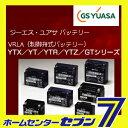 【送料無料】 バイク用バッテリー 制御弁式 YTX20L-BS ジーエス・ユアサ [YTX20LBS 即用式(バッテリー液同梱) オートバイ gsユアサ]【RCP】02P27May16