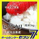 Hinohikari5_h27