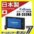 【送料無料】 セルスター GPSレーダー探知機 ASSURA AR-333RA ワンボディタイプ(一体型) 3.2インチ リモコン 日本製 CELLSTAR [AR333RA  ar333ra リモコン Gセンサー 17バンド カー用品 車用品]【RCP】