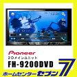 【送料無料】 パイオニア オーディオ 2DINメインユニット DVD 7V型ワイドVGAモニター/DVD-V/VCD/CD/Bluetooth/USB/チューナー・DSPメインユニット FH-9200DVD Pioneer carrozzeria [FH9200DVD carrozzeria/カロッツェリアカーAV/カーエレクトロニクス/カー用品]【RCP】