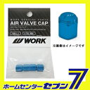 WORK ワーク エアバルブキャップ ブルー 4個セット WORK [ホイールパーツ]【RCP】