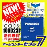 パナソニック バッテリー カオス N100D23L/C6 Panasonic【365日毎日出荷】【新品】【日本全国送料無料】【代引手数料無料】【廃バッテリー引取りサービス有り】[n100d23lc6 coas CAOS Blue Battery]【RCP】