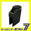 軽自動車専用アームレスト 汎用タイプ ブラック ドリンクミニ DM-1 伊藤製作所 日本製 内装パーツ コンソールボックス
