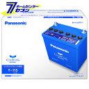 カオス バッテリー N-T115/A3 アイドリングストップ車用 パナソニック 新品