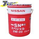 日産 SN スペシャル 0W-20 (20L) モーターオイル 部分合成油 日産部品 KLANC-00202 日産純正オイル ニッサン エンジンオイル 20l缶 NISSAN 4サイクルガソリンエンジン用