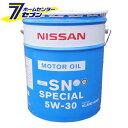 日産純正 SN スペシャル 5W-30 (20L) モーターオイル 部分合成油 KLANC-05302 日産部品 日産純正オイル ニッサン エンジンオイル 20l缶 SNスペシャル NISSAN