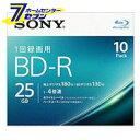 SONY ビデオ用ブルーレイディスク 10BNR1VJPS4(BD-R 1層:4倍速 10枚パック)[EOS]