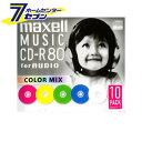 maxell 音楽用 CD-R 80分 カラーミックス 10枚 5mmケース入 CDRA80MIX.S1P10S[EOS]