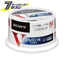 SONY 録画用DVD-R CPRM対応 120分 16倍速 50枚パック 50DMR12MLPP[EOS]