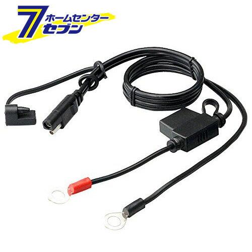 バイクチャージャーNo2706専用丸型端子付充電コードNo2709大橋産業BAL[バイクチャージャー