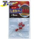 【ポイント10倍】LED 5mm 赤 HK-LED5H(R) ELPA [工作 パーツ]【ポイントUP:2021年8月4日pm20:00から8月11日am01:59まで】