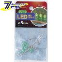 【ポイント10倍】LED 5mm 緑 HK-LED5H(G) ELPA [工作 パーツ]【ポイントUP:2021年8月4日pm20:00から8月11日am01:59まで】