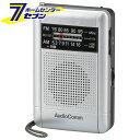AudioComm DSP内蔵ダイヤルラジオ [品番]03-1273 RAD-H235N オーム電機 [ラジオ]